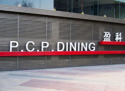 funny-chinese-business-names-14.jpg