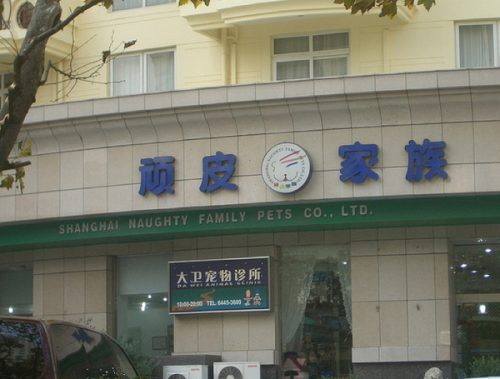 funny-chinese-business-names-17.jpg