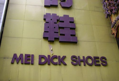 funny-chinese-business-names-18.jpg
