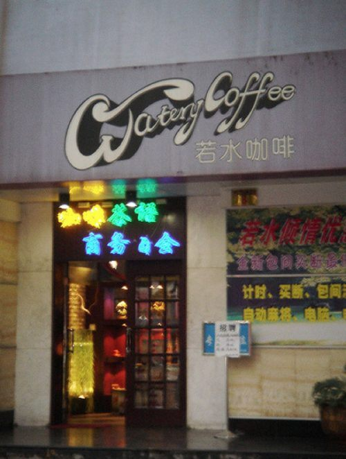 funny-chinese-business-names-2.jpg