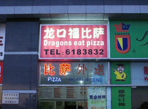 funny-chinese-business-names-21.jpg