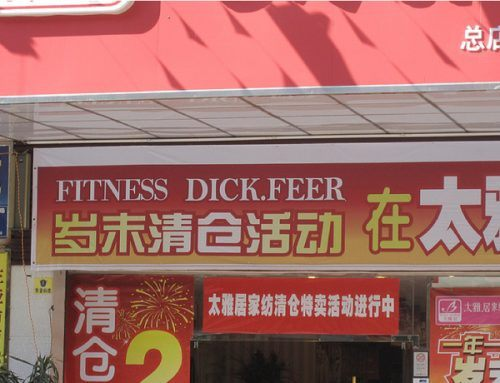 funny-chinese-business-names-22.jpg