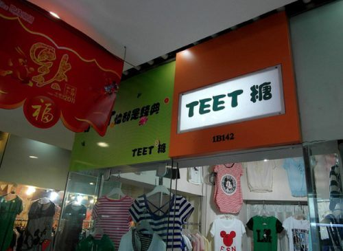 funny-chinese-business-names-25.jpg
