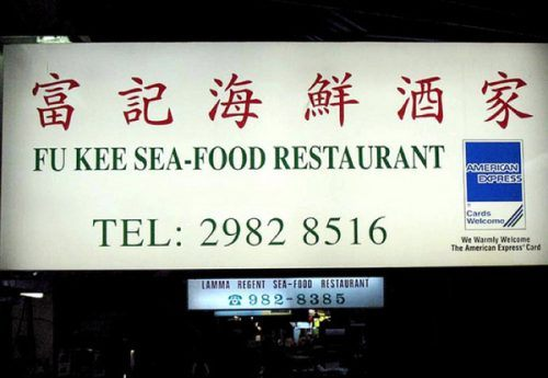 funny-chinese-business-names-6.jpg