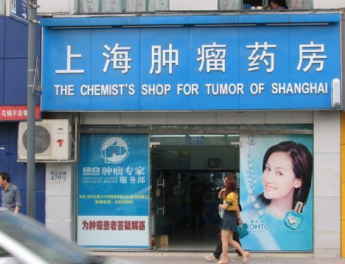funny-chinese-business-names-7.jpg