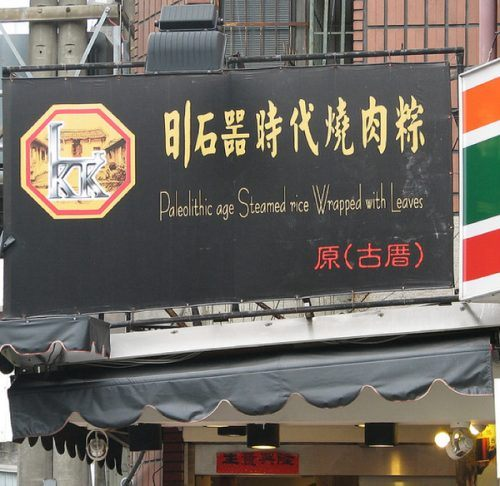 funny-chinese-business-names-8.jpg